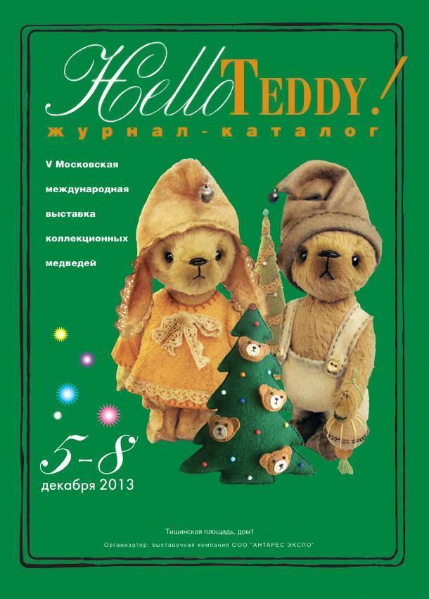 hello teddy, выставка, выставка-продажа, выставка-ярмарка, выставка мишек тедди, выставки 2013, выставка 2013, москва