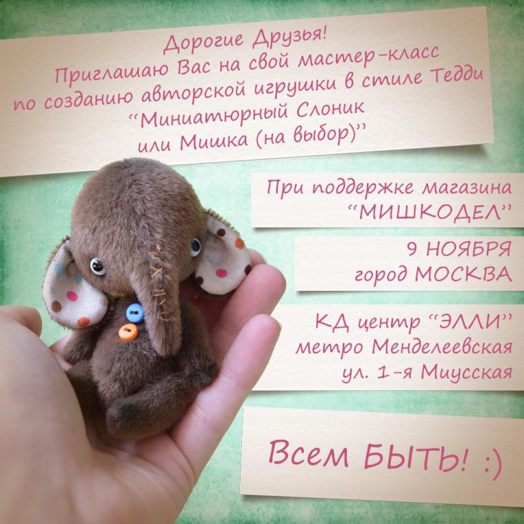 москва, обучение, тедди, слоник, abcbears
