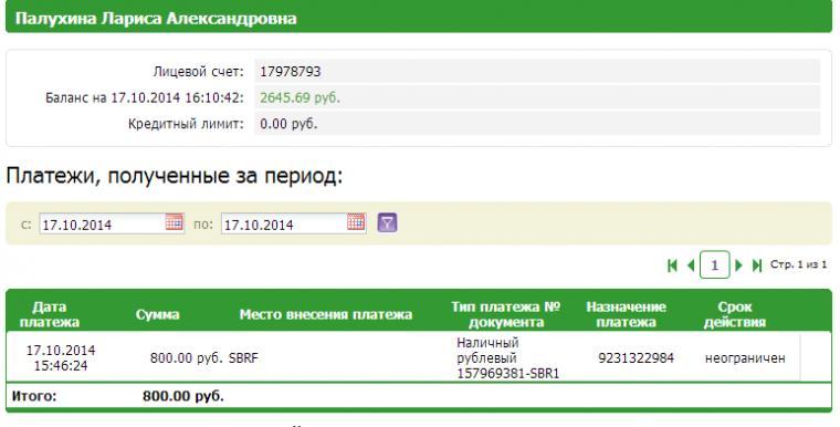 Отчет о поступлении средств, за период с 14.10.14, фото № 11