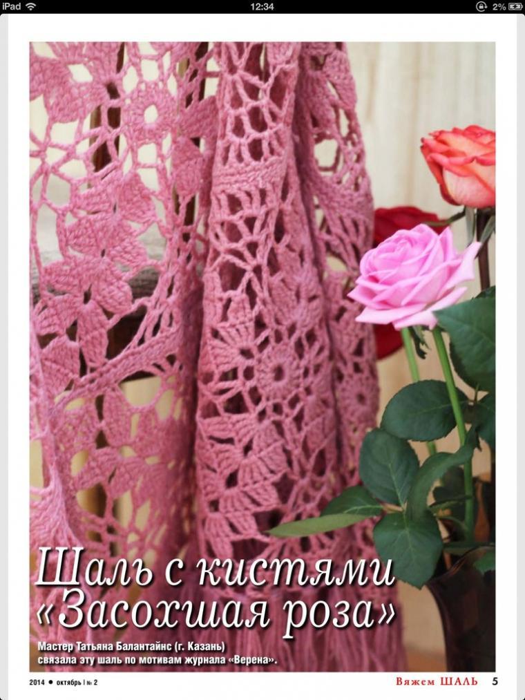 вязаная шаль, связаная шаль, вязаный платок, вязаная косынка