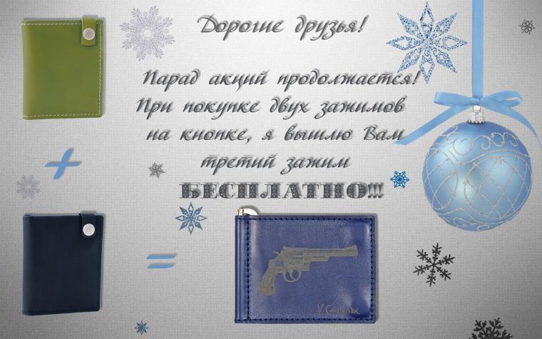 акция магазина, акция к новому году, подарки, подарки к новому году, кожа натуральная
