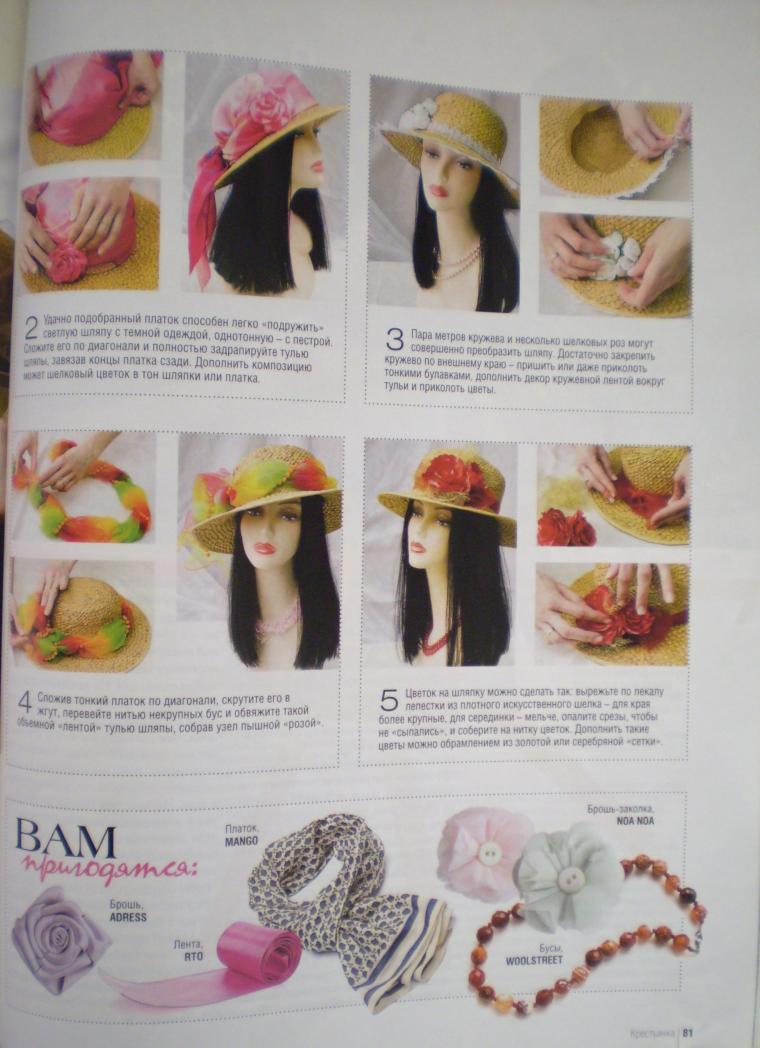 скидки, шляпка, журнал, украшение своими руками
