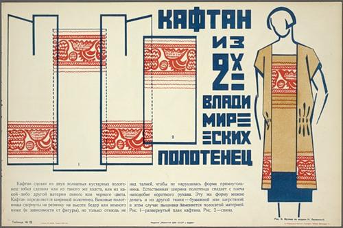 Вера Мухина. Мода для женщины новой эпохи, фото № 12
