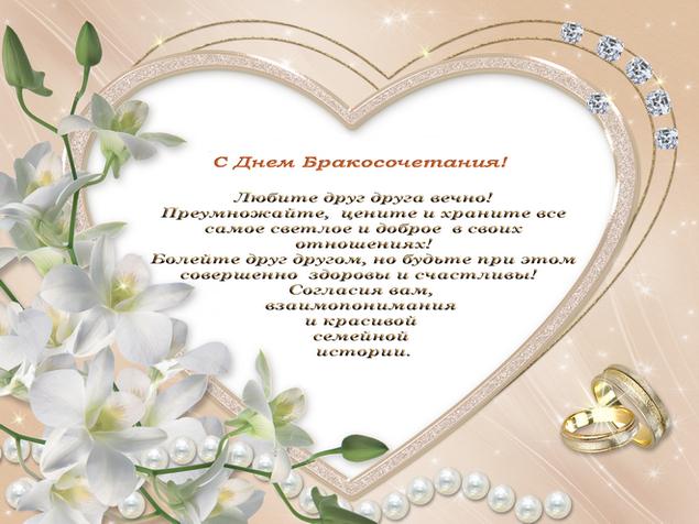 Поздравление с бракосочетанием в прозе короткие от коллег
