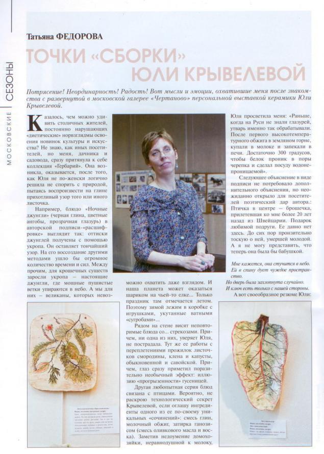 публикация, выставка, авторская керамика