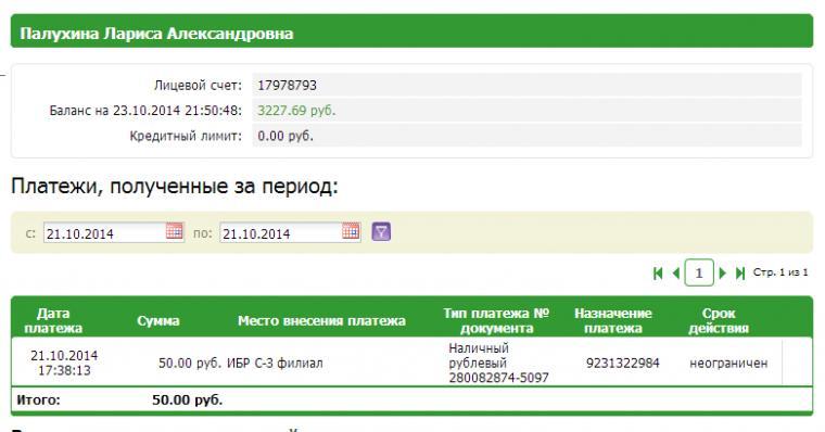 Отчет о поступлении средств, за период с 14.10.14, фото № 22