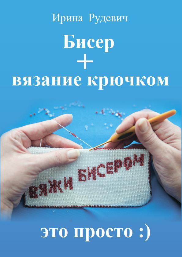 вязание с бисером, вязание крючком, новое