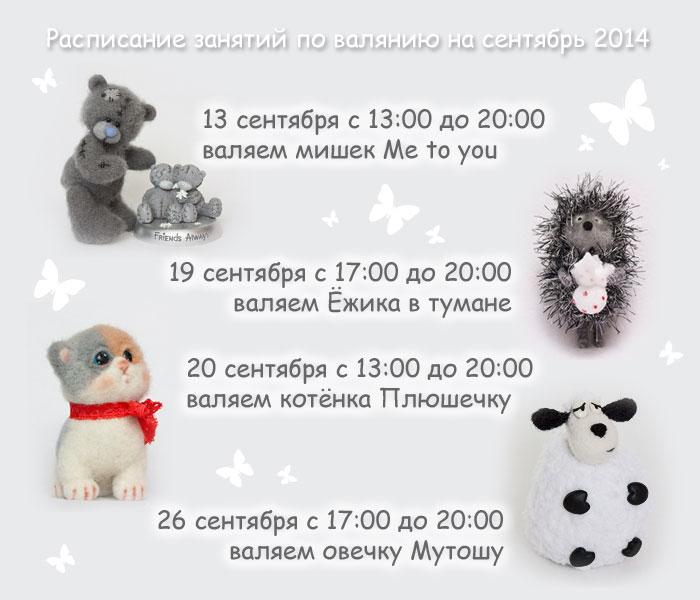мастер-класс по валянию, сухое валяние, игрушка из шерсти, уроки, ёжик, символ 2015 года, мишка