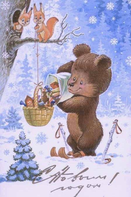 Добрые советские открытки. С Новым годом!, фото № 17