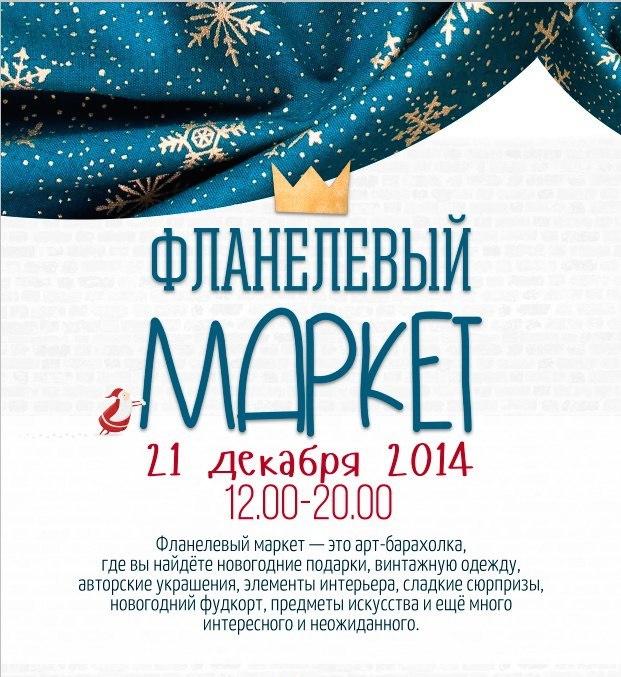 фестиваль, подарки к новому году, подарки к праздникам, питер