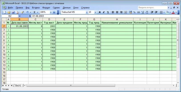 Удобный список продаж и отчеты в xcel -2003. Часть 1. База работ., фото № 17