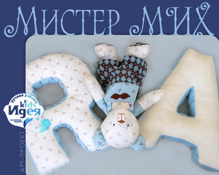 подарки детям, буква подушка, лоскутный, подарки для новорожденных, мишка, мишка в одежде