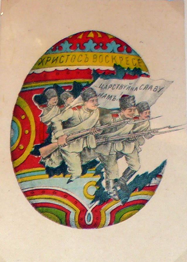 Вышивкой, военная открытка царской россии