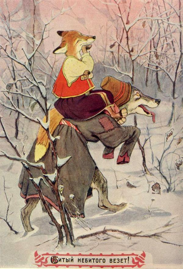 снегурушка и лиса, образ лисы в сказках