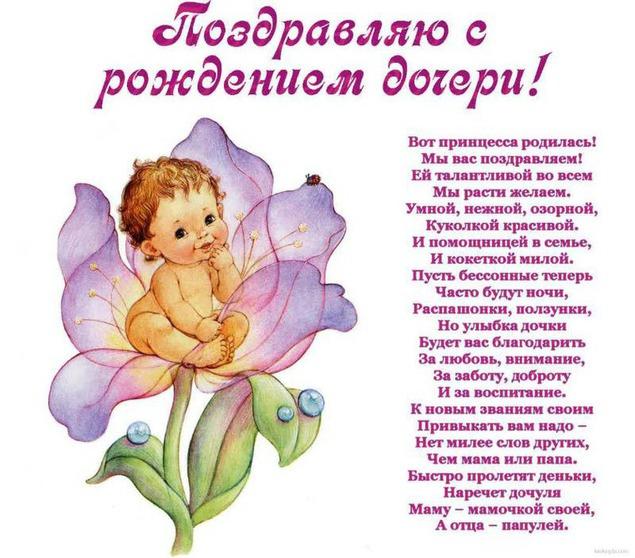 Поздравление папе с рождением ребёнка