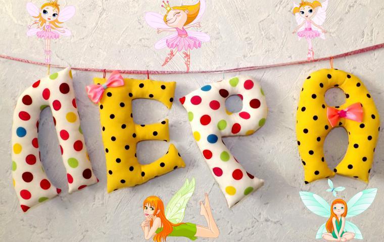 Буквы из ткани для детей