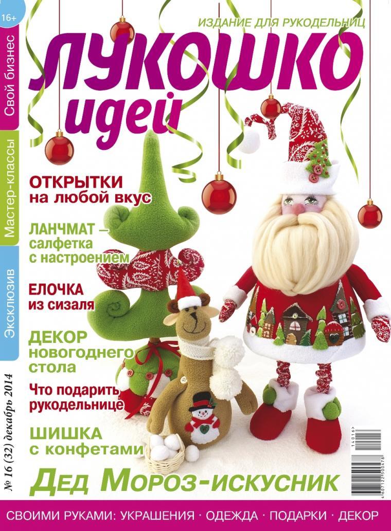 лукошко идей, журнал