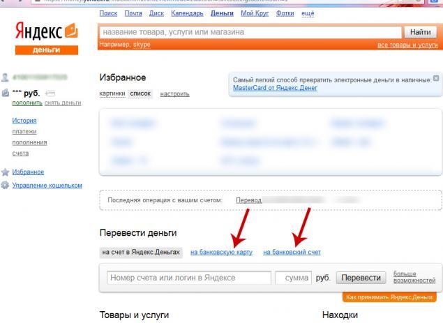 Как перевести деньги на карту сбербанка в казахстане