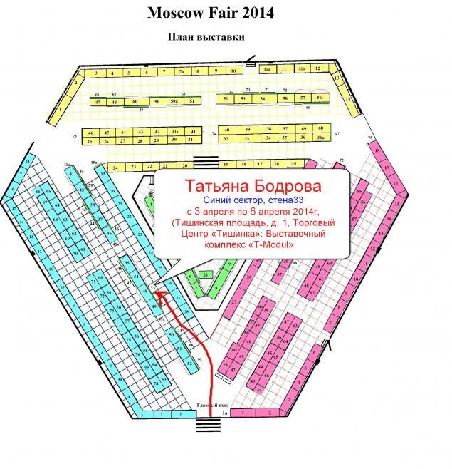 выставка-продажа, moscow fair