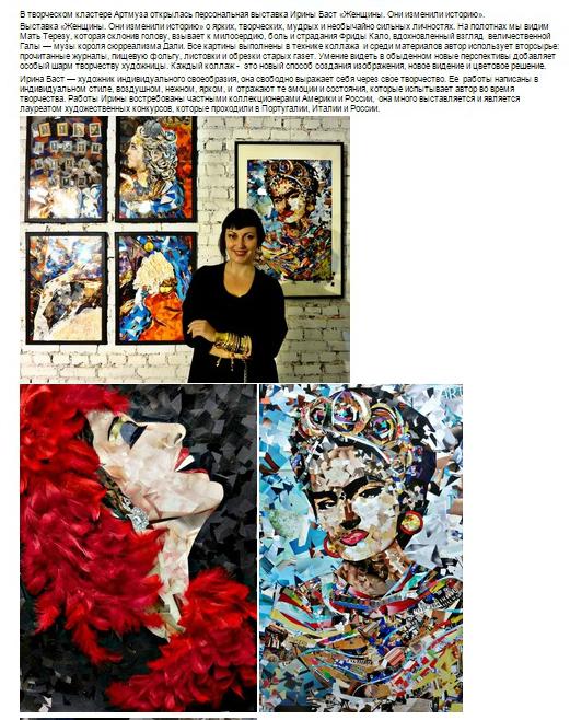 картины, портрет известной женщины, современная художница