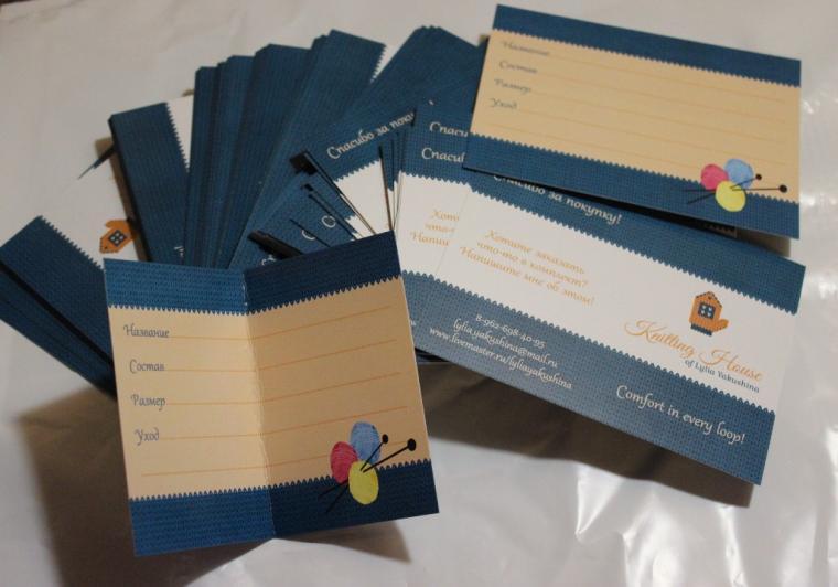 вязание, ручная работа, аватарка, аватар, бирка, визитка, типография, логотип, паспорт вязаного изделия, паспорт изделия