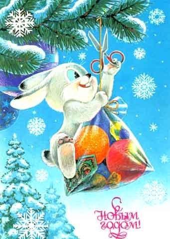 Добрые советские открытки. С Новым годом!, фото № 16