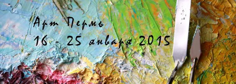 выставка, пермь, картины, арт пермь 2015, арт пермь, импасто, картина купить, хиппи картина