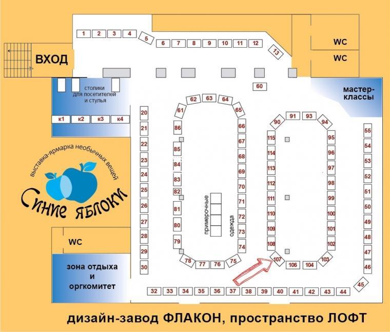 екатерина кудашева, выставка, синие яблоки, выходные, куда пойти в москве, авторские украшения, подарки к новому году, подарок, handmade
