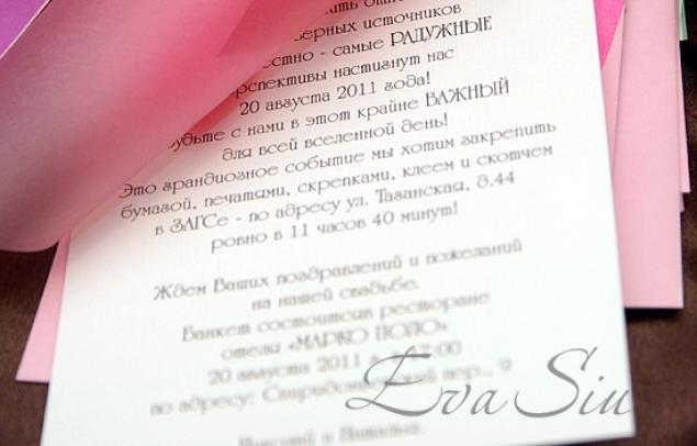 фото приглашений