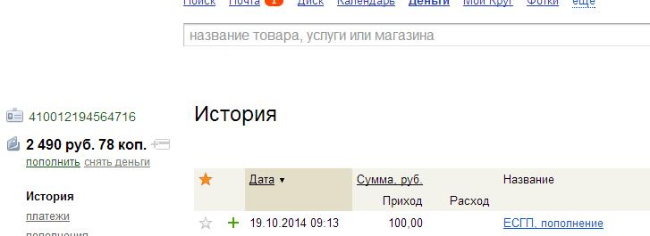 Отчет о поступлении средств, за период с 14.10.14, фото № 16