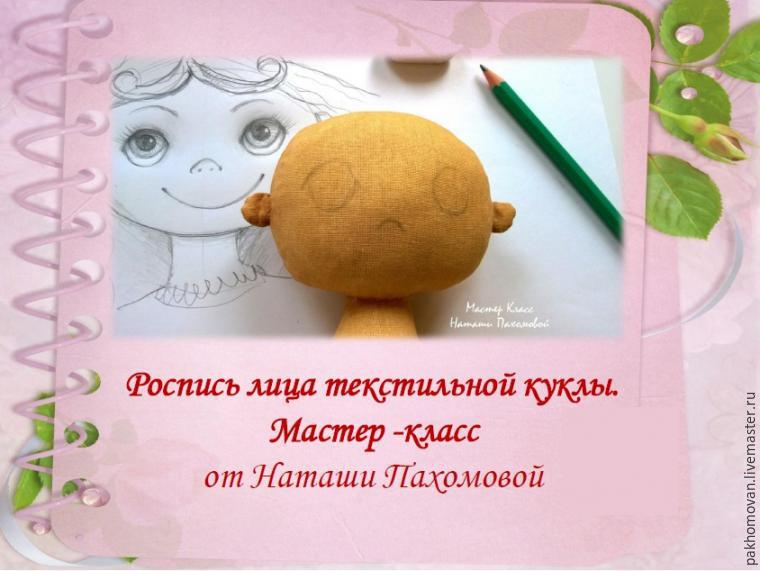 в кукле знакомые глаза