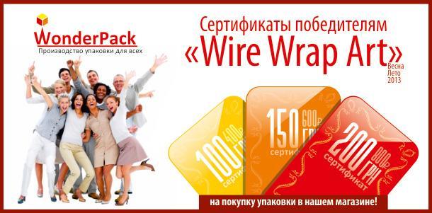 розыгрыш конфетки, розыгрыш, wire wrap, упаковка