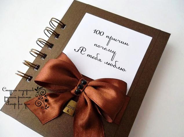Книжка 100 причин почему я тебя люблю