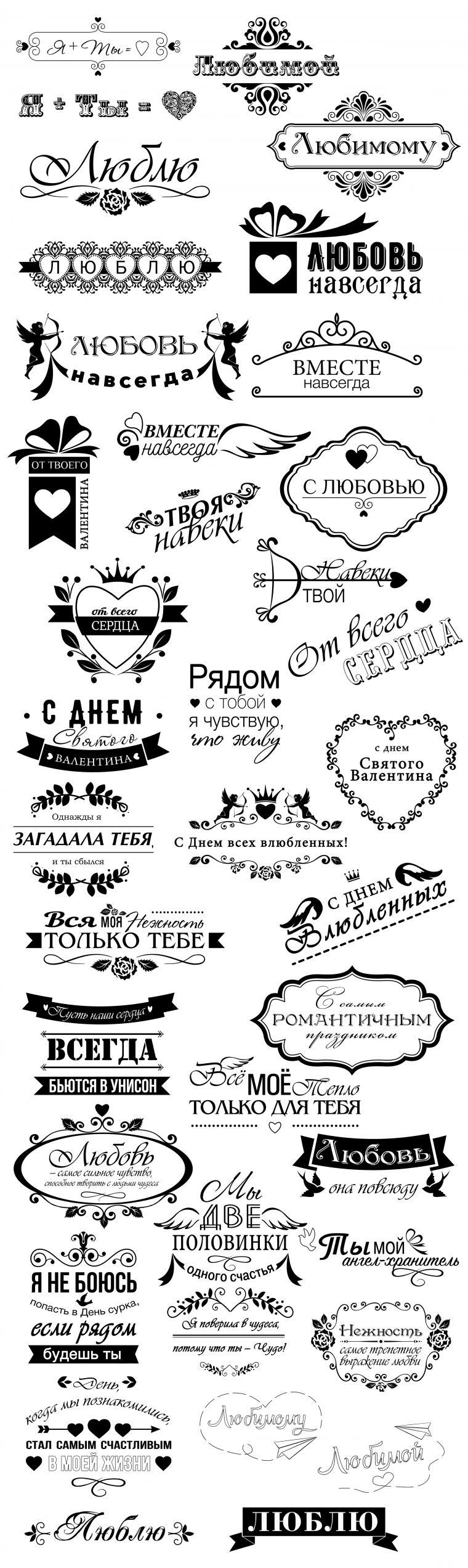 день святого валентина, 14 февраля, романтика, текст для открытки
